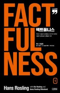 팩트풀니스. 1(큰글자책)