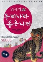 21세기 우리나라 좋은나라(서울)