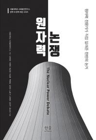 원자력 논쟁