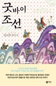 굿바이 조선