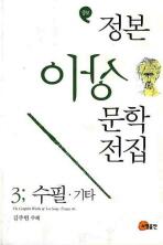 정본 이상문학전집. 3(수필 기타)