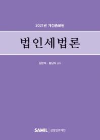 법인세법론(2021)