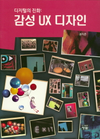감성 UX 디자인