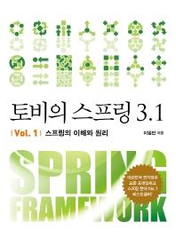 토비의 스프링 3.1 Vol. 1: 스프링의 이해와 원리