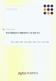 한국기업혁신조사 패널데이터 구축 방안 연구