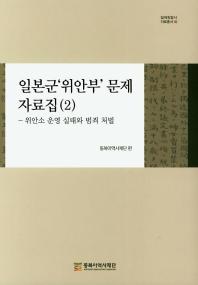 일본군 위안부 문제 자료집. 2: 위안소 운영 실태와 범죄 처벌