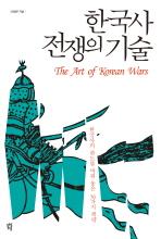 한국사 전쟁의 기술