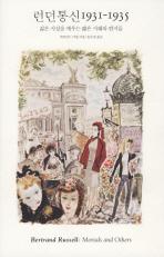 런던통신 1931 1935