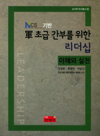 NSC기반 군 초급 간부를 위한 리더십(이해와실천)