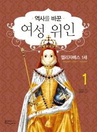 역사를 바꾼 위대한 여성. 1: 엘리자베스 1세