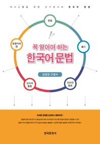 꼭 알아야 하는 한국어 문법