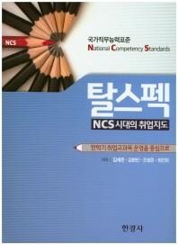 탈스펙(NCS시대의 취업지도)