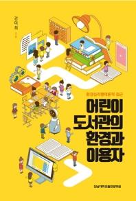어린이 도서관의 환경과 이용자