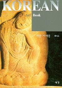 석불 마애불 (KOREAN ART BOOK 11)