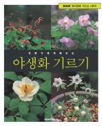 전문가에게 배우는 야생화 기르기. 1: 봄
