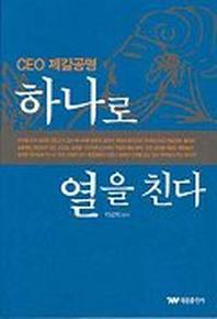 CEO 제갈공명 하나로 열을 친다