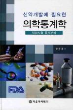 신약개발에 필요한 의학통계학