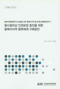 형사절차상 인권보장 증진을 위한 동북아지역 협력체계 구축방안