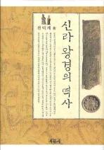 신라 왕경의 역사