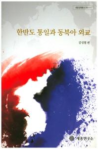 한반도 통일과 동북아 외교