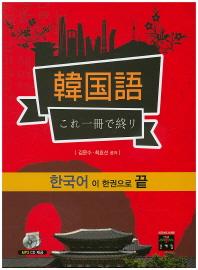 한국어 이 한권으로 끝