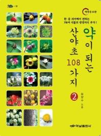 약이 되는 산야초 108가지. 2