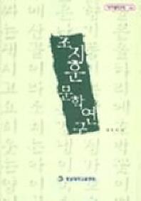 조지훈 문학연구