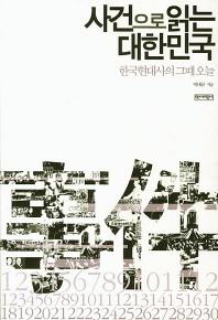 사건으로 읽는 대한민국