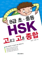 HSK 고르고 고른 종합 (8급 초 중등)
