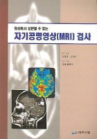 자기공명영상(MRI)검사 (임상에서 실천할 수 있는)