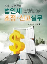 이영우의 법인세조정 신고실무(2013년 신고대비)