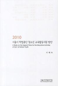 서울시 학업중단 청소년 교육활동지원 방안(2010)