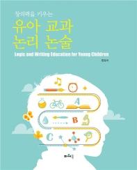 창의력을 키우는 유아 교과 논리 논술