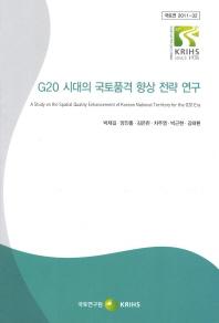 G20 시대의 국토품격 향상 전략 연구