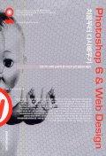 PHOTOSHOP 6 & WEB DESIGN 처음부터 다시배우기(CD-ROM 2장 포함)