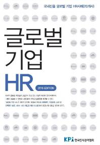 글로벌 기업 HR(2016 Edition)