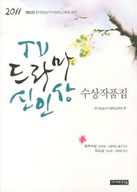 TV 드라마 신인상 수상작품집(제35회)(2011)