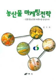 농산물 마케팅전략