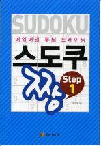 스도쿠짱 STEP. 1