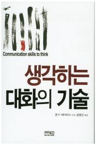 생각하는 대화의 기술