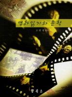 영화 읽기와 문학