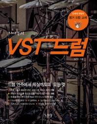 최이진의 VST 드럼