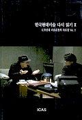 한국현대미술 다시 읽기 2(VOL.2)