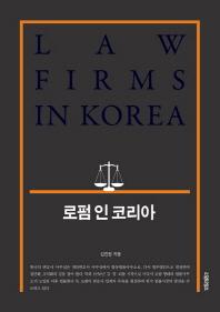 로펌 인 코리아(Law Firms in Korea)