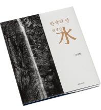 한국의 산, 진경산수
