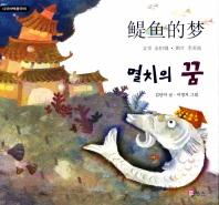 멸치의 꿈: 다국어책(중국어)