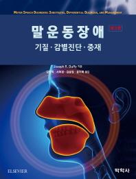 말운동장애: 기질 감별진단 중재