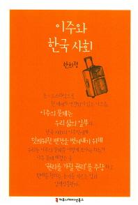 이주와 한국 사회