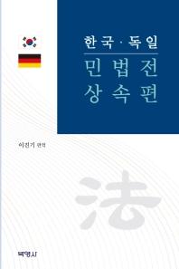 한국 독일 민법전 상속편