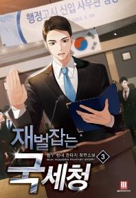 재벌잡는 국세청. 3